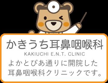 かきうち耳鼻咽喉科