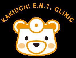 かきうち耳鼻咽喉科クリニック