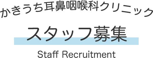 かきうち耳鼻咽喉科クリニック スタッフ募集
